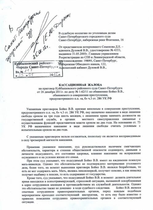 Образец Написания Кассационной Жалобы По Гражданскому Делу В Верховный Суд - фото 2