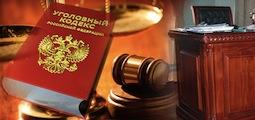 Консультация адвоката по уголовным делам1