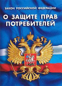 Как обратиться в общество защиты прав потребителей в Москве?
