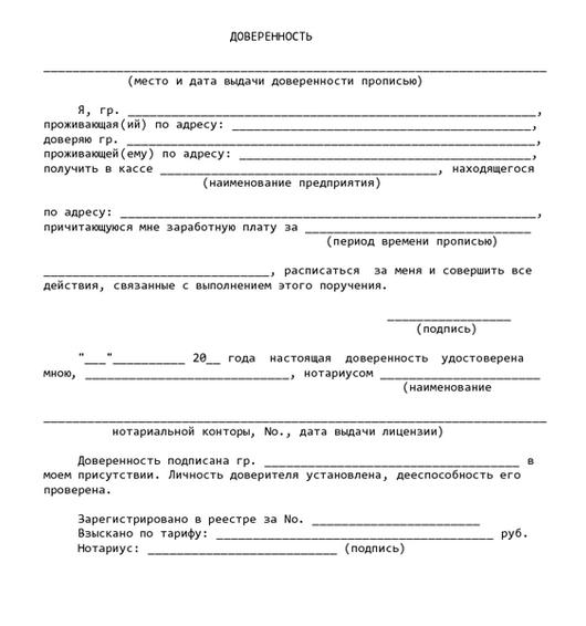 Доверенность образец написания для получения выписки за другого лица