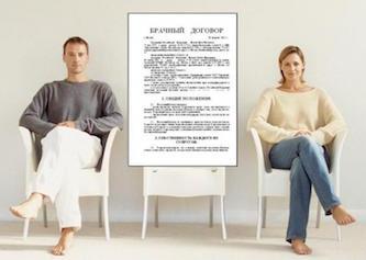 брачный договор образец заполненный в браке