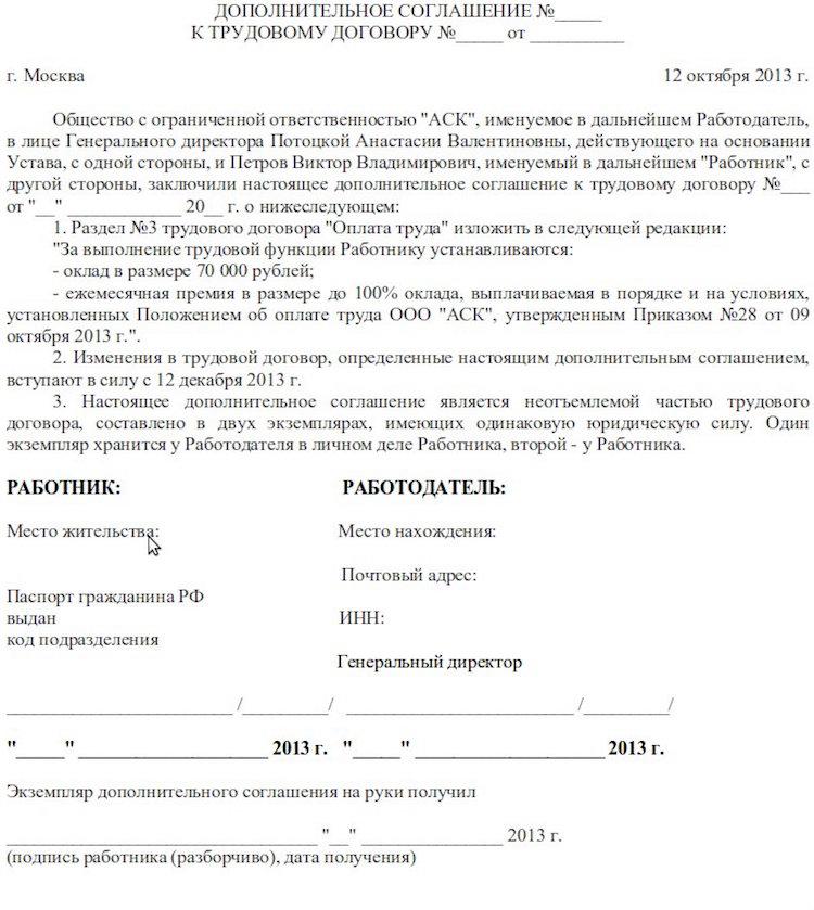 Образец дополнительного соглашения к трудовому договору об изменении оклада