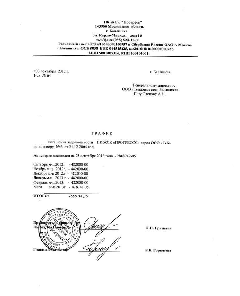 гарантированное письмо об оплате образец - фото 5