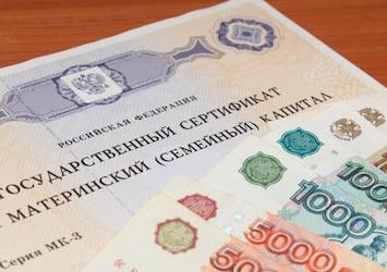 Государственный сертификат на материнский капитал и деньги