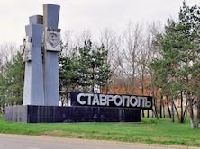 Бесплатная юридическая консультация в Ставрополе