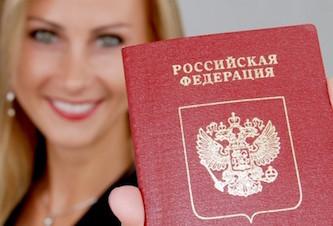 поменять паспорт в 20 лет