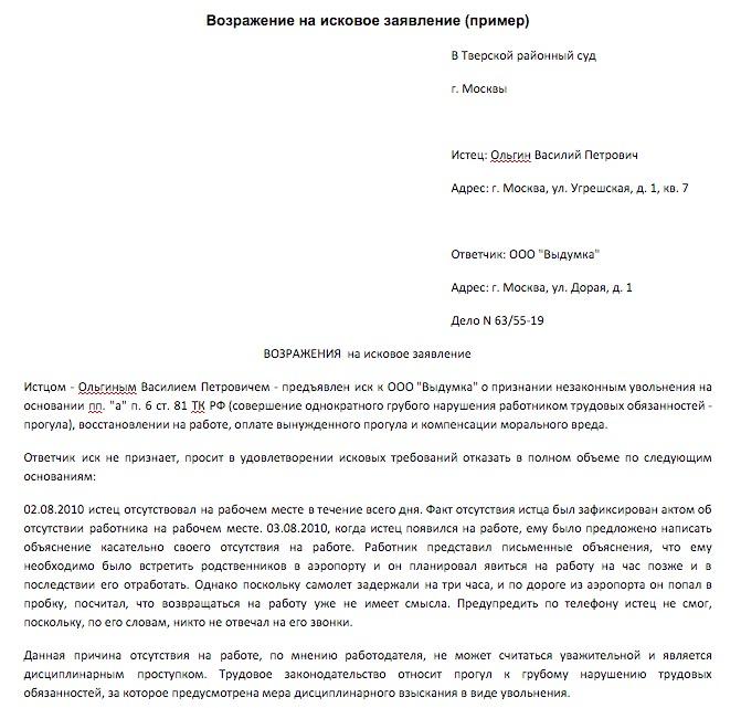 Возражения на исковое заявление в гражданском процессе образец 2016