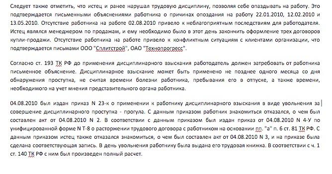 Заявление о выдачи судебного акта