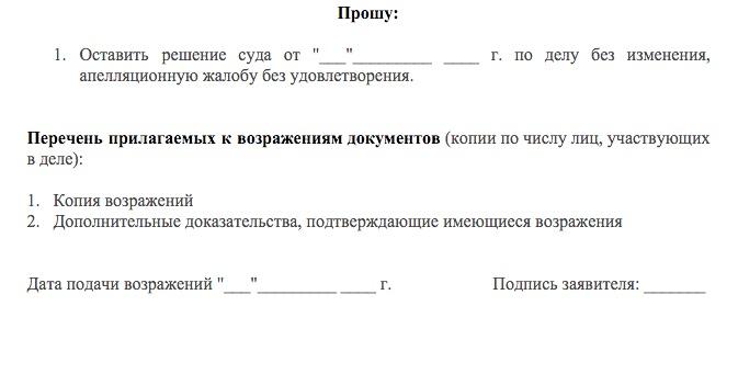 отзыв на апелляцию по гражданскому делу образец - фото 11