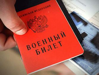 Ответственность за покупку военного билета