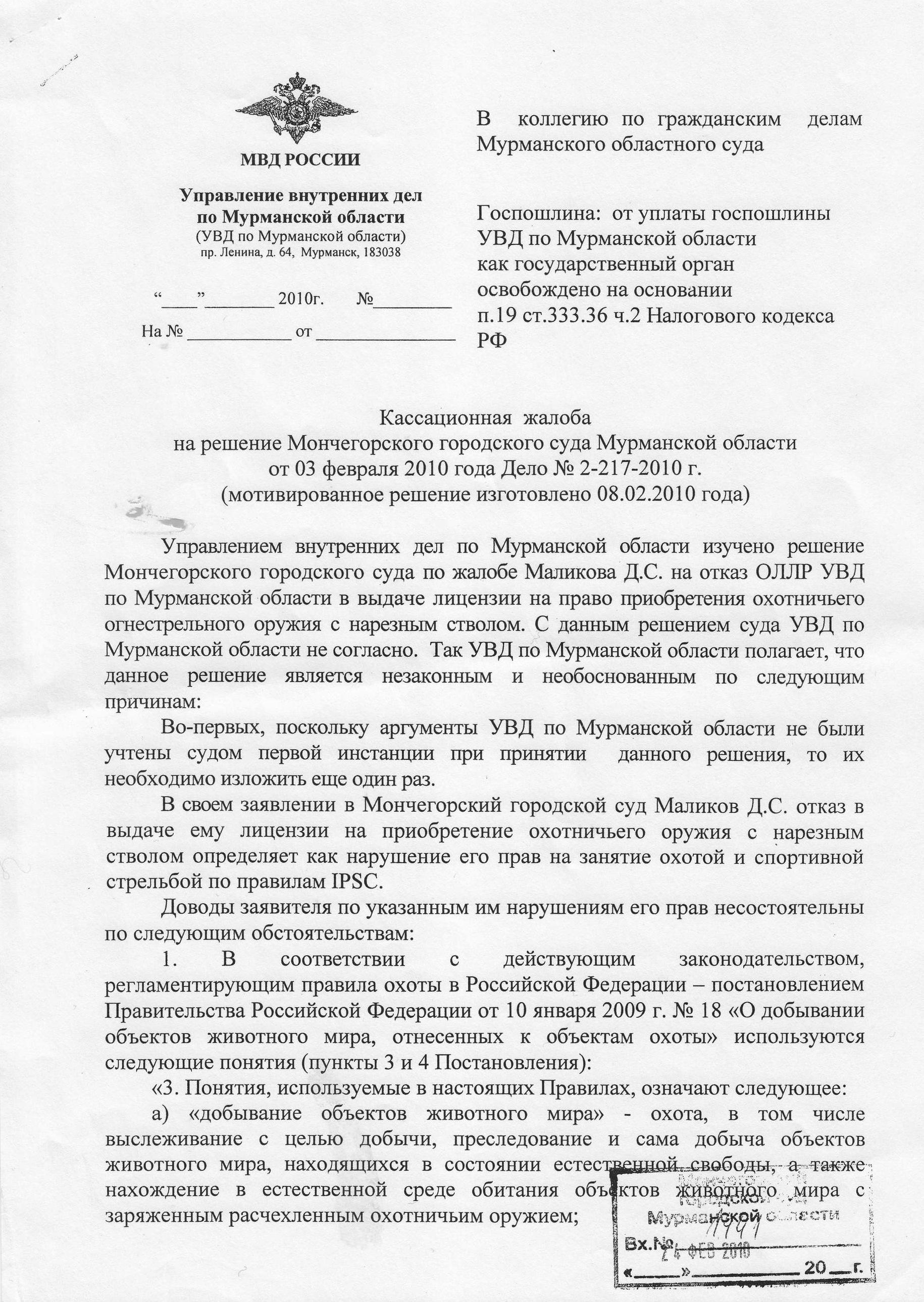 44 статья гк российской федерации