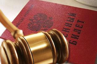 онлайн юридическая консультация военного юриста