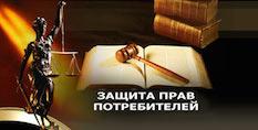 общество защиты прав потребителей в Москве2