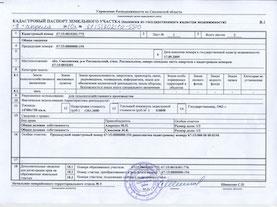 кадастровый паспорт на земельный участок1