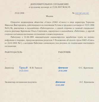 Дополнительное соглашение об изменении оклада к трудовому договору справка из фсс об отсутствии задолженности образец