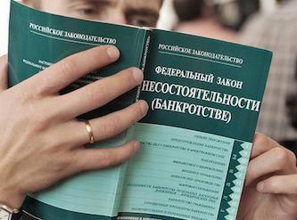 закон о банкротстве физических лицу