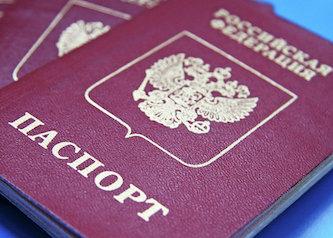 поменять паспорт в 20 лет2