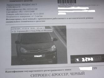 Машина зарегистрирована на другого человека