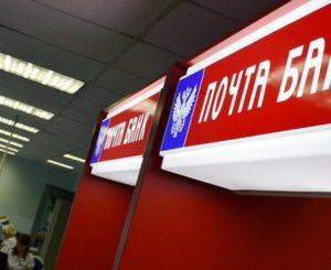 Отказ от страховки по кредиту в Почта Банке