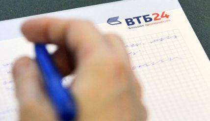 Отказ от страховки по кредиту в ВТБ 24